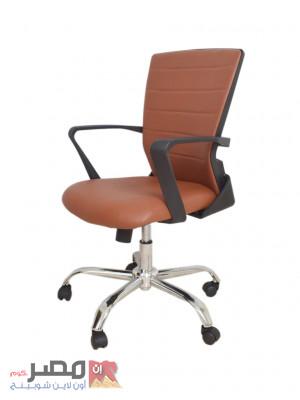 كرسى مكتب للموظف
